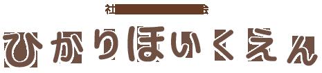 社会福祉法人 久昌会 ひかり保育園